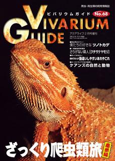 ビバリウムガイド68号(2015年1月31日発売)