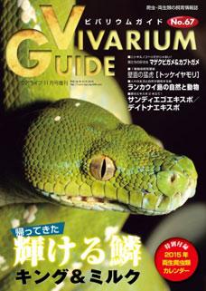 ビバリウムガイド67号(2014年10月29日発売)
