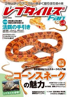 レプタイルズFan Vol.2
